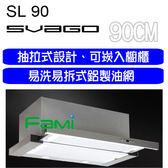 【fami】櫻花代理 svago 90CM 抽拉式 排油煙機 SL 90