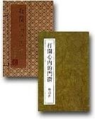 二手書博民逛書店 《打開心內的門窗(附18卷錄音帶)》 R2Y ISBN:9576071356│林清玄