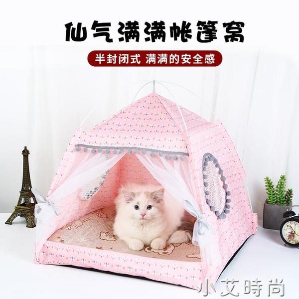網紅帳篷窩貓窩狗屋四季通用寵物窩小型犬泰迪床寵物用品夏季狗窩 NMS小艾新品
