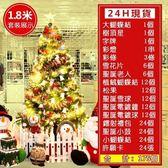 聖誕樹台灣24h現貨-【1.8米】聖誕樹 聖誕樹場景裝飾大型豪華裝飾品 科技藝術館DF