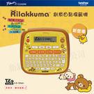 標籤機 brother Rilakkuma 拉拉熊 PT-D200RK 創意自黏標籤機/整理資料夾好幫手($2130)