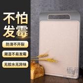 小麥秸稈菜板塑料砧板家用切菜板面板案板【極簡生活】