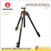 3/25~5/31回函送後背包 Manfrotto MT055CXPRO3 + 498RC4 碳纖腳架 球型雲台 公司貨