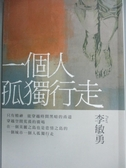 【書寶二手書T5/文學_KFH】一個人孤獨行走_李敏勇