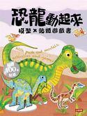 恐龍動起來:模型貼紙遊戲書