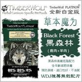 *KING WANG*【 贈雞老大零食+免運】Timerberwolf 草本魔力《黑森林配方》白金版無穀犬糧-3磅