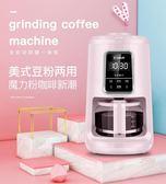咖啡機 咖啡機小型家用全自動壺煮美式滴漏式 辦公室研磨一體機 莎瓦迪卡