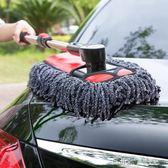 汽車撣子刷車拖把擦車掃灰除塵工具車用洗車神器蠟拖清潔用品刷子igo 溫暖享家