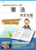 書~107 年 版~憲法完全攻略(三民考生上榜 )(高普考、各類三四等特考