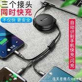 一拖三數據線三合一充電線器手機快充多頭萬能通用車載蘋果X多功能二合一typec安卓 漾美眉韓衣