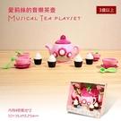【美國B.Toys感統玩具】 愛莉絲的音樂茶壺