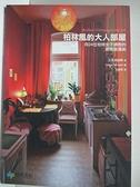 【書寶二手書T5/設計_H5I】柏林風的大人部屋_久保田由希