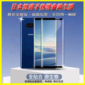 3D曲面全膠9H板硝子鋼化膜 S8/S8+ S9/S9+ Plus/S7edge Note8 滿版康寧等級強化玻璃保護貼