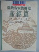 【書寶二手書T1/歷史_PME】台灣客家族群史產經篇_民89