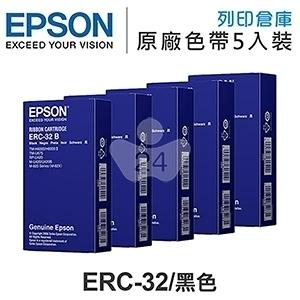 EPSON ERC-32 /  ERC32 原廠黑色色帶超值組(5入) / 適用Epson TP-7688/ TM-H6000 II/ TM-U675/ CASIO TK-3200