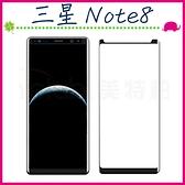 三星 Galaxy Note8 6.3吋 滿版9H鋼化玻璃膜 螢幕保護貼 全屏鋼化膜 全覆蓋保護貼 防爆 (正面)