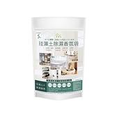 HAPPY HOUSE 珪藻土除濕香氛袋(5枚入) 款式可選【小三美日】