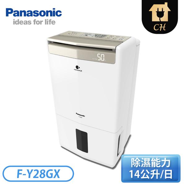 [Panasonic 國際牌]14公升 高效型清淨除濕機 F-Y28GX