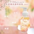 日本Buticurii 私密潔淨護理慕斯250ml