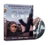 私人戰爭DVD(羅莎蒙派克/傑米道南/史丹利圖奇)