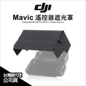 【請先詢問庫存】DJI 大疆 Mavic Pro 遙控器遮光罩 Part28 原廠 穩定器 空拍機 配件 薪創數位