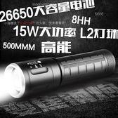 手電筒特種兵強光遠射5000防水超亮可充電家用迷你多功能T6L2 【店慶8折促銷】