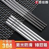 全館83折 圖拉朗 304不銹鋼筷子10雙家庭套裝家用防滑加厚防燙銀鐵快子5雙