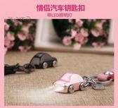 鑰匙圈情侶米勒斯小汽車鑰匙扣男女創意禮品情侶鑰匙鍊掛件韓國可愛圈環最後一天全館八折