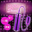 SENSUAL閃耀超強力10V微蛋-紫