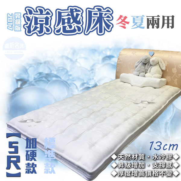 【嘉新名床】涼感床- 偏硬《加硬款/升級13公分/標準雙人5尺》