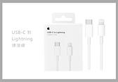 【送iPhone傳輸線套】Apple 原廠 USB-C 對Lightning 連接線 1m (MQGJ2FE/A)