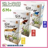脆妮妮 寶寶米餅 池上米餅 生機好米 米餅 幼兒餅乾副食品 無添加 可製作米糊 6M+