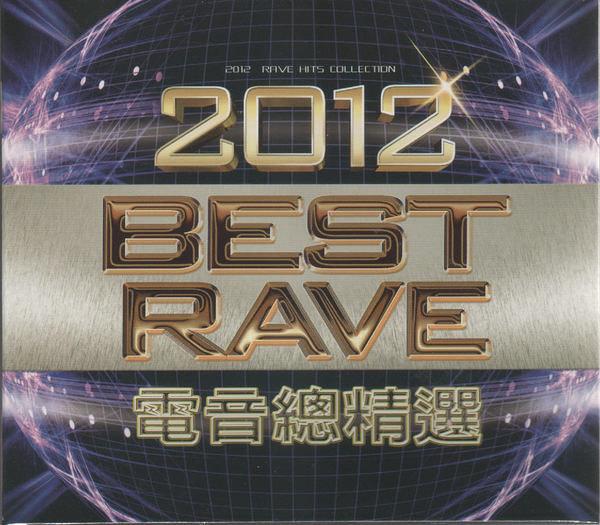 2012 BEST RAVE 電音總精選 CD SUNLIGHT日光 KISS ME吻我 HEARTBEAT心跳 INT