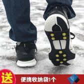 MUXINCAMP戶外登山簡易鞋釘鏈雪爪冰爪防滑鞋套冰面雪地冰抓十齒 『獨家』流行館