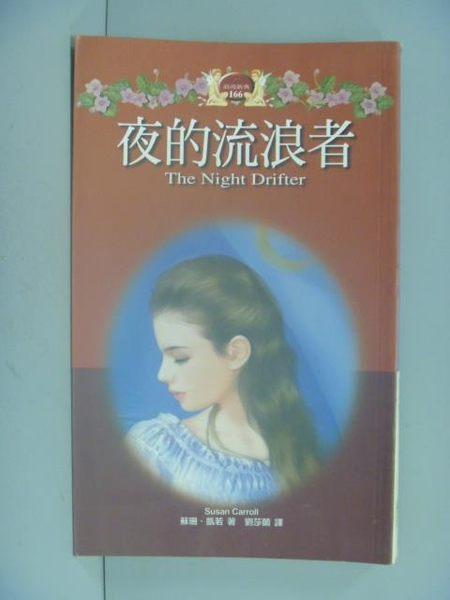 【書寶二手書T6/言情小說_GFU】夜的流浪者_劉莎蘭, 蘇珊.凱若