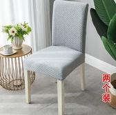 家用連身彈力簡約餐椅套通用餐廳酒店飯店餐桌凳套罩布藝椅子套罩 免運快速出貨