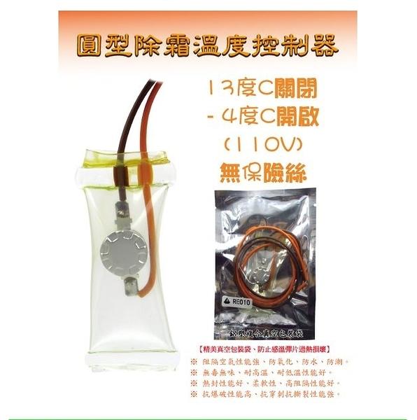 圓型 除霜冰箱溫度控制器 (無保險絲) (10入裝) 化霜器 除霜開關 冰箱恆溫器 溫度保險絲 溫度開關