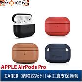 【默肯國際】ICARER 納帕紋系列 Apple AirPods Pro手工真皮保護套 蘋果無線耳機 收納保謢套