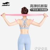 瑜伽輔助用品瑜伽彈力帶健身女練肩膀開背拉力帶肩頸拉伸背部翹臀神器訓練器材 伊莎gz