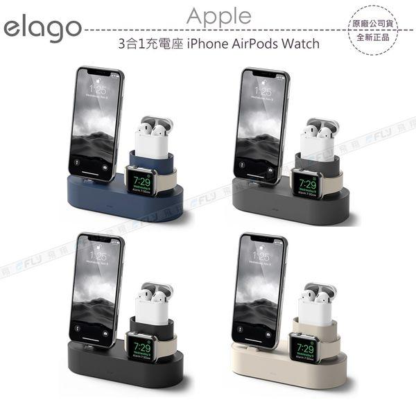 《飛翔3C》elago Apple 3合1充電座 iPhone AirPods Watch〔公司貨〕展示立架 擺放底座