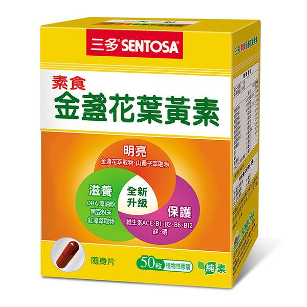 三多 SENTOSA 素食金盞花 葉黃素膠囊 50粒/盒 (實體店面公司貨) 專品藥局【2010333】