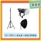 Aputure 愛圖仕 LS C120D II V-mount LED燈 + Light Dome SE 柔光罩+ 南冠 L288 燈架 套裝組