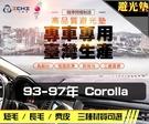 【麂皮】93-97年 Corolla 避光墊 / 台灣製、工廠直營 / corolla避光墊 corolla 避光墊 corolla 麂皮 儀表墊