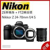 Nikon 尼康 Z6 + Z 24-70mm F/4S +FTZ 轉接環 FX   公司貨 登錄送64G卡至4/30