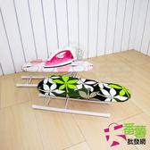 【御膳坊】桌上型燙衣板(不挑色) [A2-2] - 大番薯批發網