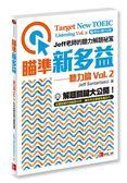瞄準新多益:聽力篇Vol. 2 Jeff老師的聽力解題祕笈