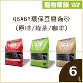 寵物家族-【6包免運組】QBABY環保豆腐貓砂(原味/綠茶/咖啡)6L