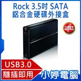 【3期零利率】全新 Probox HDL-SU3 Rock USB 3.0 3.5吋 SATA 鋁合金硬碟外接盒