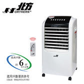 【Northern 北方】移動式冷卻器(AC-6508)