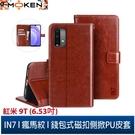 【默肯國際】IN7 瘋馬紋 紅米 9T (6.53吋) 錢包式 磁扣側掀PU皮套 吊飾孔 手機皮套保護殼